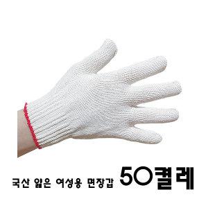 국산직접제조 얇은 여성 면장갑 50켤레 목장갑 속장갑