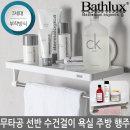 Bathlux 욕실용품 타월 수건걸이 다용도 선반 화장실