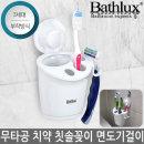 Bathlux 욕실용품 칫솔 치약 꽂이 면도기걸이 화장실
