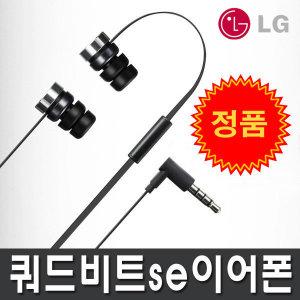 LG 엘지 정품 쿼드비트 이어폰 se G3 G4 G5 V10 V20