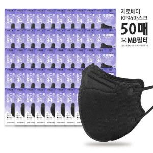제로베이  KF94 마스크 50매 (블랙)