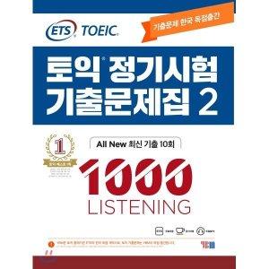 ETS 토익 정기시험 기출문제집 1000 Vol 2 LISTENING 리스닝  ETS