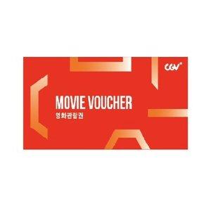 CGV 대리예매 (당일예매가능)