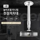 원형소형/빔프로젝터/프로젝터/브라켓/천장/거치대