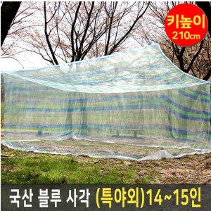 키높이 국산 모기장 블루사각특야외용14-15인높이210cm