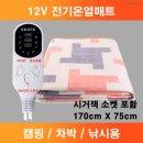 12V 캠핑용 전기 장판 매트 파워뱅크 시거잭소켓 포함