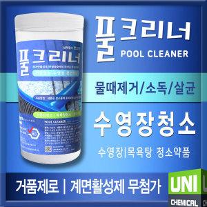 풀크리너 수영장청소 약품 물때제거 소독제 청소기