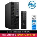 DELL 3080 SFF i3 데스크탑 i3-10100 8G 256G 윈10 Pro