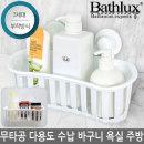 Bathlux 욕실용품 다용도 수납 큰 바구니 선반 화장실