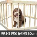 DIY 원목 애견 울타리 강아지 펜스 - 바니쉬 50cm(1p)