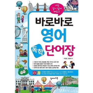 바로바로 영어 독학 단어장 - 가장 알기 쉽게 배우는 일상생활  여행  비즈니스 필수 단어 2500여 개 ...