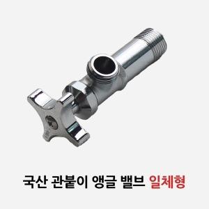 국산 관붙이앵글밸브 일체형/KS 세면대부속