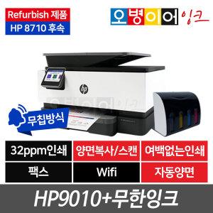 HP9010 팩스복합기+베이직무한잉크(400ml) 리퍼비쉬