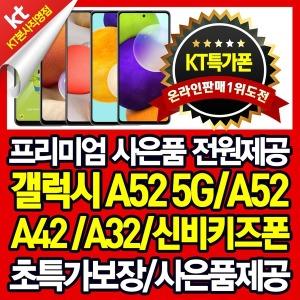 갤럭시A52 A3142 A32 신비키즈폰/사은품제공/KT프라자