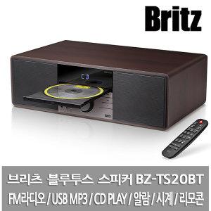 브리츠 블루투스스피커 CD PLAY / MP3 / FM 라디오