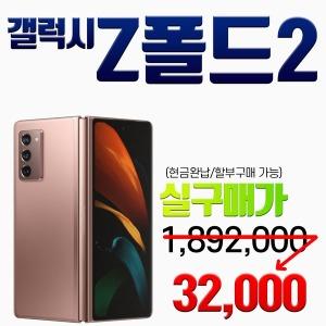 갤럭시폴드2/갤럭시Z폴드2/F916-256G/구매가32000원KW