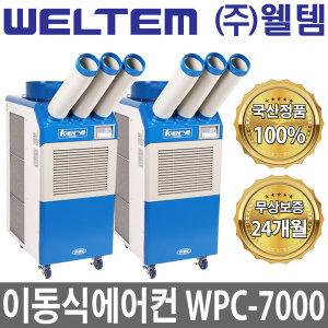 WPC-7000 이동식에어컨 산업용냉풍기 70㎡ 국산 신품