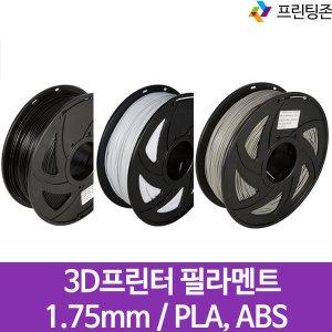3D프린터 필라멘트 1.75mm 1kg ABS (26) 흰색