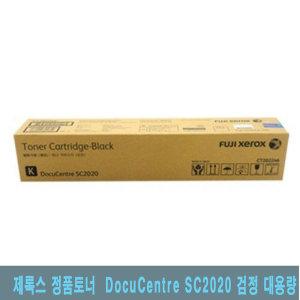 제록스 정품토너 DocuCentre SC2020 검정 대용량