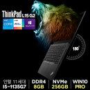 씽크패드 L15 G2-20X3S00500 I5-1135G7 256G 8G WIN10P