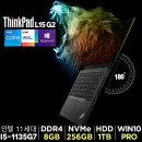 씽크패드 L15 G2-20X3S00600 I5-1135G7 256G+1T 8G WIN