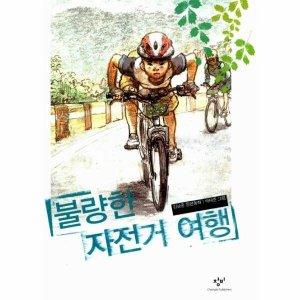 불량한 자전거 여행 - 250 (창비 아동문고)