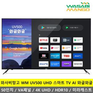 WM UV500 UHD 스마트TV 스탠드 택배 빅스마일행사 K