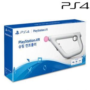 PS4 슈팅 컨트롤러 슈팅건 VR 필수 소니 정품