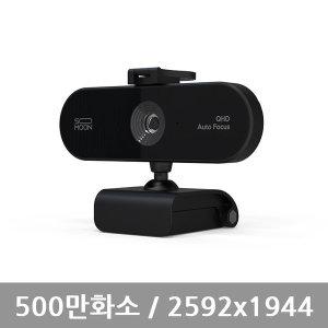 소문 SE-WC500 웹캠 / 화상카메라 / 온라인수업