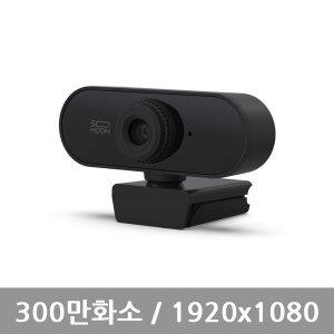 소문 SE-WC300 웹캠 / 화상카메라 / 온라인수업