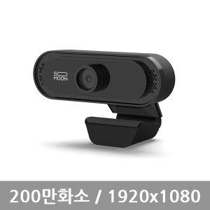 소문 SE-WC200 웹캠 / 화상카메라 / 온라인수업