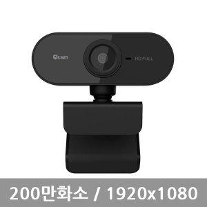C200 웹캠 / 화상카메라 / 온라인수업