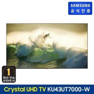 삼성 Crystal UHD TV  KU43UT7000-W  (일반벽걸이형)