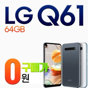 LG Q61-64GB/Q630NK 64GB /공짜폰/무료폰/구매가0원