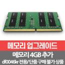 메모리 DDR4 4GB 총8GB(4G+4G)df0046kr전용