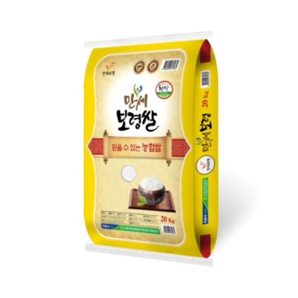 20년햅쌀/만세보령농협/만세보령쌀 20Kg/당일도정