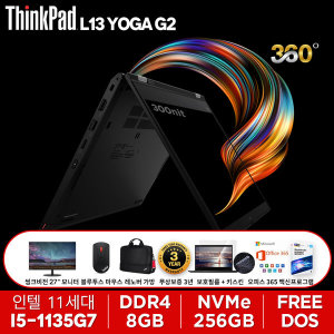 ThinkPad L13 YOGA G2-20VK0025KD I5-1135G7 8G 256G F