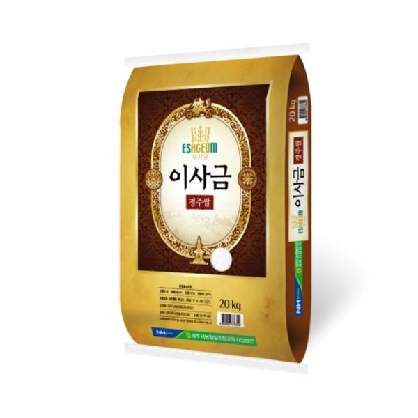 20년햅쌀/경주시농협/이사금 경주쌀 20kg/당일도정