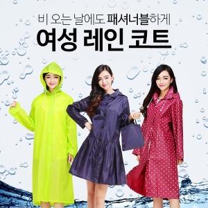 레인코트 여성레인코트 비옷 레인코트 판초 우의 우비