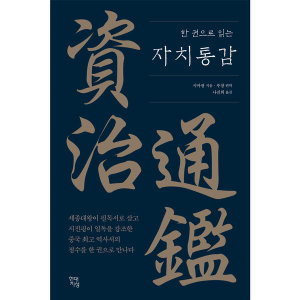 한 권으로 읽는 자치통감 - 세종대왕이 필독서로 삼고 시진핑이 일독을 강조한 중국 최고 역사서