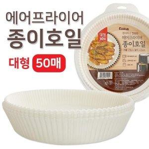 에어프라이어 종이호일(대형 50매) 기름종이 오븐 에어
