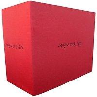 세상의 모든 음악 방송 10주년 기념 박스 세트 한정반 - KBS 클래식 FM 상의 모든 음악 - KBS 클래식 F...