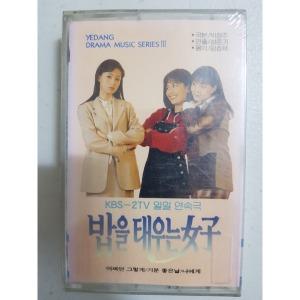 OST 밥을 태우는 여자 테이프 미개봉  이정선 색종이 이정섭 등 참여