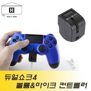 PS4 듀얼쇼크4 이어폰마이크 온오프 볼륨컨트롤러