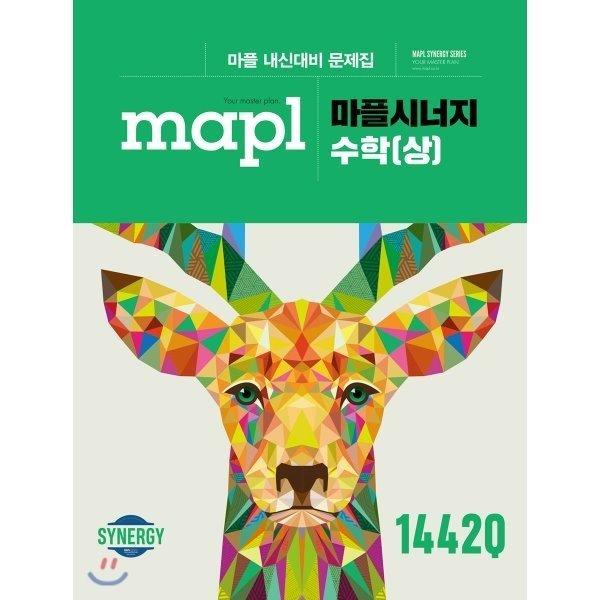 MAPL 마플 시너지 수학 (상) (2021년용) : 마플 내신대비 문제집  임정선