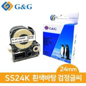 G G 엡손 호환 라벨테이프 SS24K (흰/검) 24mm x 8m