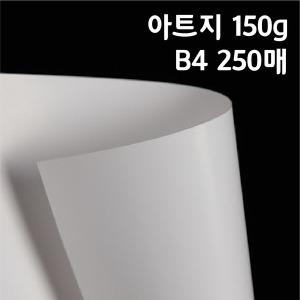 아트지 150g B4 250매 /A3/A4/B5