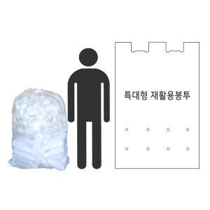 재활용 비닐봉투 특대형 분리수거봉투 1팩50매 200L