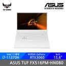 ASUS FX516PM-HN080 /화이트/RAM 24GB/ +마우스증정