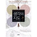 생각의지도(동양과서양세상을바라보는서로다른시선)